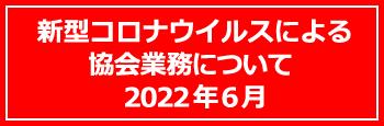 新型コロナウイルスによる協会の業務について 2021年3月