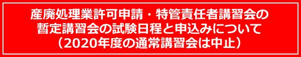 産廃処理業許可申請・特管責任者講習会の暫定講習会の開催受付開始について(7~9月の通常講習会は中止)