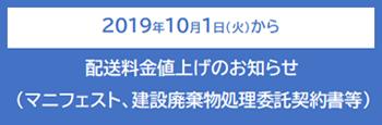 2019年10月1日(火)到着分から配送料金値上げのお知らせ(マニフェスト、建設廃棄物処理委託契約書等)