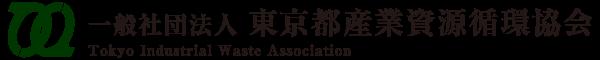 一般社団法人 東京都産業資源循環協会 Tokyo Industrial Waste Association